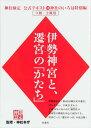 神社検定公式テキスト11神社のいろは特別編『伊勢神宮と、遷(せん)宮(ぐう)の「かたち」』 [ 神社本庁 ]