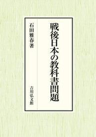 戦後日本の教科書問題 [ 石田 雅春 ]