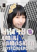 (卓上)HKT48 山下エミリー カレンダー 2017【楽天ブックス限定特典付】