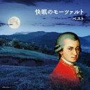 快眠のモーツァルト