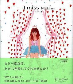 You i 意味 miss