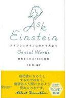 アインシュタインにきいてみよう 勇気をくれる150の言葉