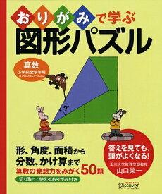 おりがみで学ぶ図形パズル 小学校全学年用算数 [ 山口 榮一 ]