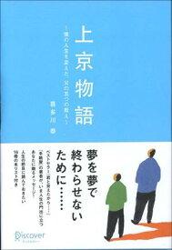 上京物語 僕の人生を変えた、父の五つの教え [ 喜多川 泰 ]