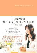 小室淑恵のワークライフバランス手帳 2010