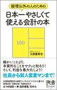 経理以外の人のための日本一やさしくて使える会計の本 (ディスカヴァー携書) [ 久保 憂希也 ]