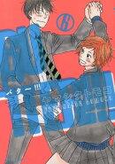 BUTTER!!!(6)