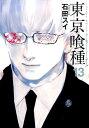 東京喰種(13) (ヤングジャンプコミックス) [ 石田スイ ]