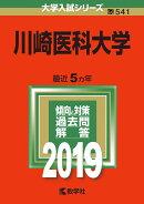 川崎医科大学(2019)