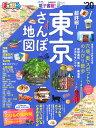 まっぷる超詳細!東京さんぽ地図('20) (まっぷるマガジン)