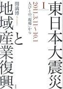 東日本大震災と地域産業復興(1(2011.3.11〜10.)
