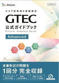 GTEC公式ガイドブックAdvanced [ ベネッセコーポレーション育成商品編集部 ]