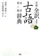 学研全訳古語辞典改訂第2版