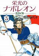 栄光のナポレオン(3)