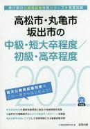 高松市・丸亀市・坂出市の中級・短大卒程度/初級・高卒程度(2020年度版)