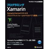 プログラミングXamarin(下) (マイクロソフト公式解説書)