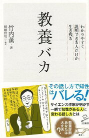 【バーゲン本】教養バカーSB新書 (SB新書) [ 竹内 薫 ]