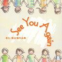 See You Again 若松歓合唱作品集 [ (V.A.) ]
