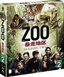 ZOO-暴走地区ー シーズン2 <トク選BOX>
