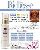 Richesse (リシェス) 2020 / FALL No.33 ×「TOCCO」オールインワン化粧水 エクストラEGFローション 特別セット