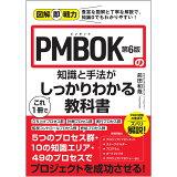 PMBOK第6版の知識と手法がこれ1冊でしっかりわかる教科書