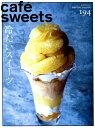 cafe-sweets (カフェースイーツ) vol.194 (柴田書店MOOK) [ 柴田書店 ]