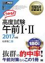 情報処理教科書 高度試験午前1・2 2017年版 (EXAMPRESS) [ 松原 敬二 ]