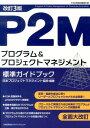 P2Mプログラム&プロジェクトマネジメント標準ガイドブック改訂3版 P2M資格試験教科書 [ 日本プロジェクトマネジネン…
