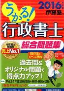 うかる!行政書士総合問題集(2016年度版)