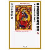 中世思想原典集成精選(6) 大学の世紀 2 (平凡社ライブラリー)