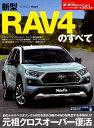 新型RAV4のすべて (モーターファン別冊 ニューモデル速報 第583弾)