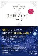 自分の「引き寄せ力」を育てたいあなたへ Keiko的Lunalogy 月星座ダイアリー2017
