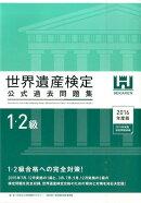 世界遺産検定公式過去問題集1・2級(2016年度版)