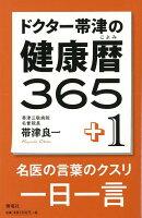 【バーゲン本】ドクター帯津の健康暦365+1