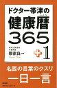 【バーゲン本】ドクター帯津の健康暦365+1 [ 帯津 良一 ]