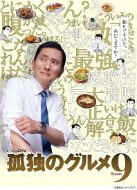 孤独のグルメ Season9 Blu-ray BOX【Blu-ray】 [ 松重豊 ]