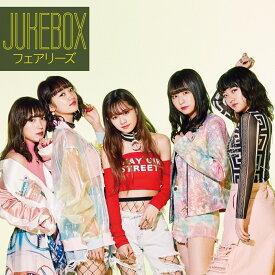 JUKEBOX (CDのみ) [ フェアリーズ ]