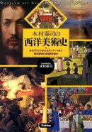 木村泰司の西洋美術史