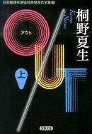 日本推理作家協会賞受賞作全集(89)