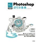 世界一わかりやすいPhotoshop逆引き事典