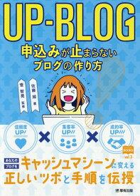 UP-BLOG申込みが止まらないブログの作り方 (マーチャントブックス) [ 佐藤旭 ]