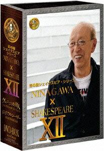 彩の国シェイクスピア・シリーズ::NINAGAWA×SHAKESPEARE 102 DVD-BOX [ 市川猿之助 ]
