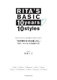 「10年愛せる10の着こなし」 リタ・ベーシックのすべて 今までもこれからも。好きな服だけで生きていけます! (実用単行本) [ 高橋 リタ ]