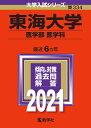 東海大学(医学部〈医学科〉) 2021年版;No.334 (大学入試シリーズ) [ 教学社編集部 ]