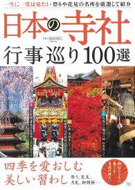 日本の寺社行事巡り100選 (TJ MOOK) [ 島田裕巳 ]