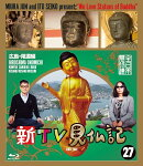 新TV見仏記27 広島・尾道編【Blu-ray】