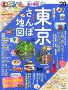 まっぷる超詳細!東京さんぽ地図mini('20) (まっぷるマガジン)