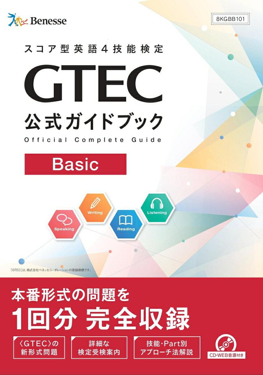 GTEC公式ガイドブックBasic [ ベネッセコーポレーション育成商品編集部 ]