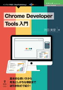 Chrome Developer Tools入門