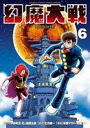 幻魔大戦 Rebirth(6)